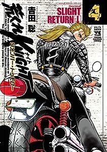 荒くれKNIGHT リメンバー・トゥモロー 4 (ヤングチャンピオン・コミックス)