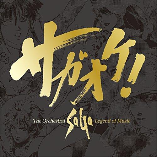 魔界吟遊詩 -サガシリーズメドレー2016 (Orchestra Version)