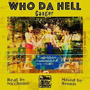 WHO DA HELL (feat. にっちょめ)