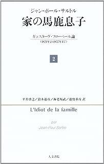 家(うち)の馬鹿息子―ギュスターヴ・フローベール論〈2〉