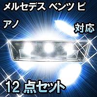 LED ルームランプ メルセデス ベンツ ビアノ W639対応 12点セット