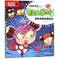 Cool Insects School (Pinyin Edition 2) (Chinese Edition)