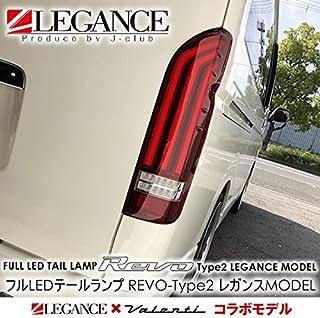 【LEGANCE/レガンス】 フルLEDテールランプREVO-Type2レガンスMODEL