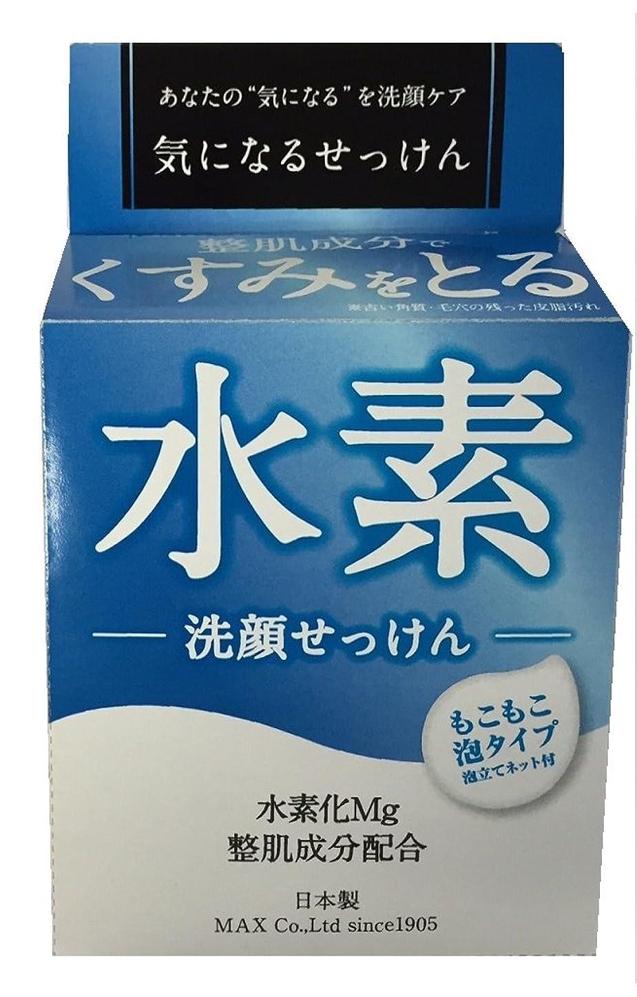 素晴らしいのどすき気になる洗顔石鹸 水素 80g