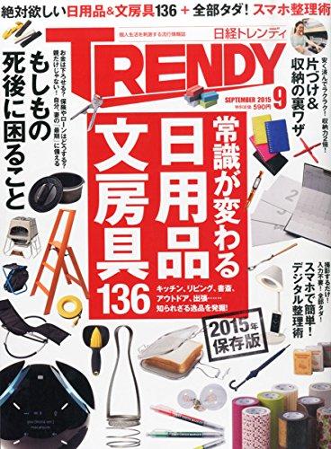 日経TRENDY(トレンディ)2015年9月号[雑誌]