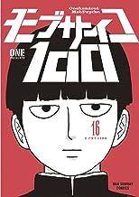 表紙: モブサイコ100(16) (裏少年サンデーコミックス) | ONE