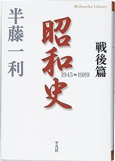 昭和史戦後篇 (平凡社ライブラリー)