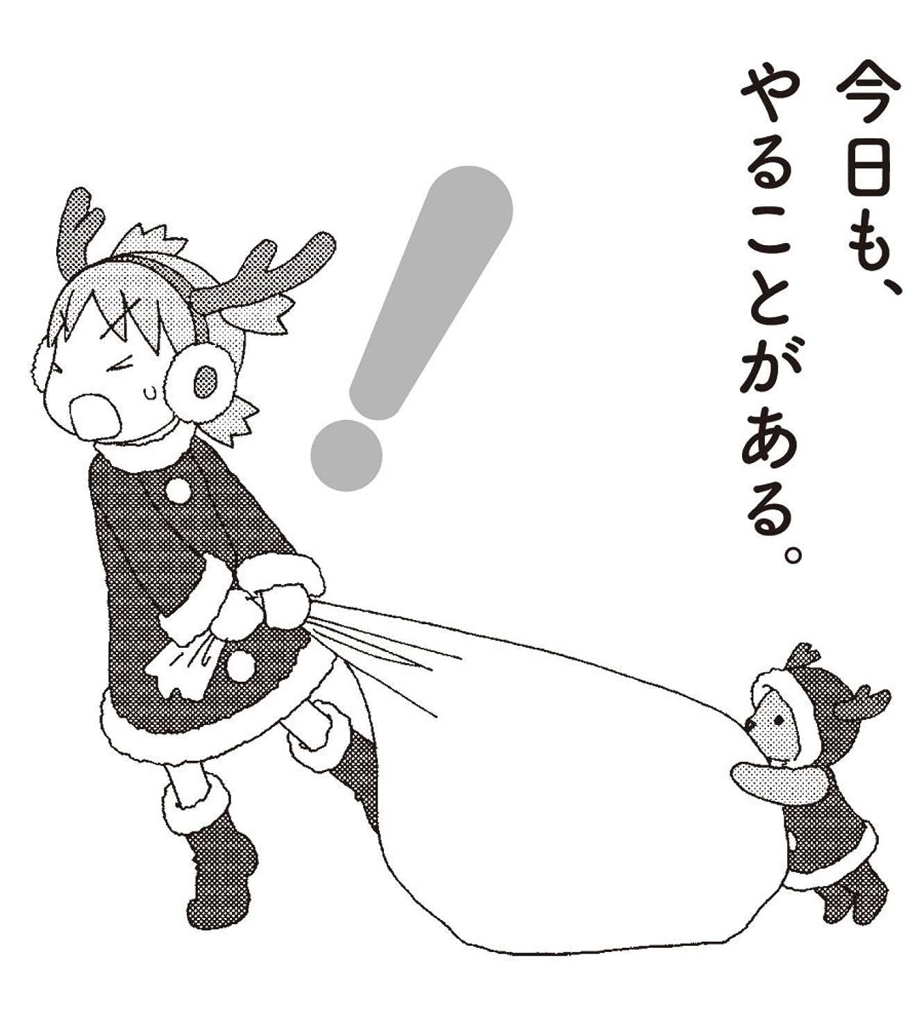 狂乱アクセシブル間接的よつばとひめくり2015 ([カレンダー])
