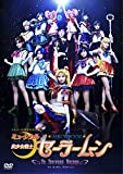 ミュージカル「美少女戦士セーラームーン」-Un Nouveau Voyage-[DVD]