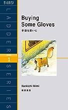 表紙: Buying Some Gloves 手袋を買いに ラダーシリーズ | マイケル・ブレーズ