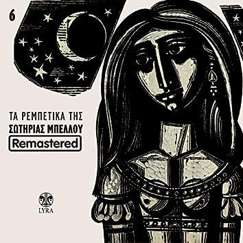 Ta Rempetika Tis Sotirias Bellou, Vol. 6 (Remastered)