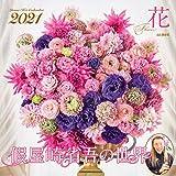 カレンダー2021 假屋崎省吾の世界 花 (月めくり・壁掛け) (ヤマケイカレンダー2021)