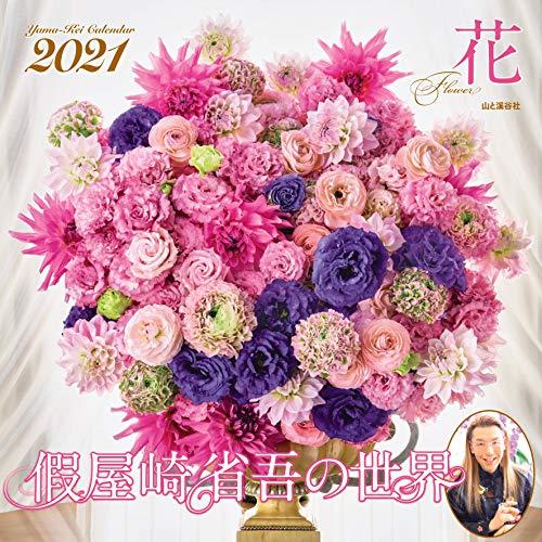 カレンダー2021 假屋崎省吾の世界 花 (月めくり・壁掛け) (ヤマケイカレンダー2021)の詳細を見る