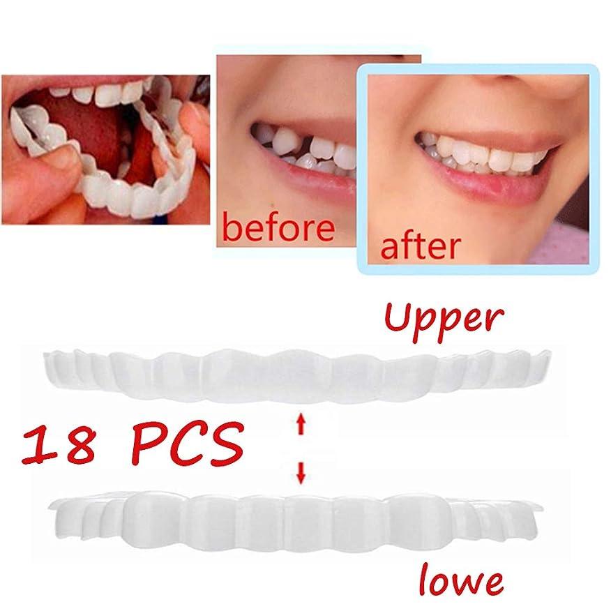 ショット休眠天18ピース快適な白い義歯アッパーとローホワイトニングブレースシミュレーション歯科用コンフォートベニヤソフト化粧品義歯キットケア口腔義歯ケア