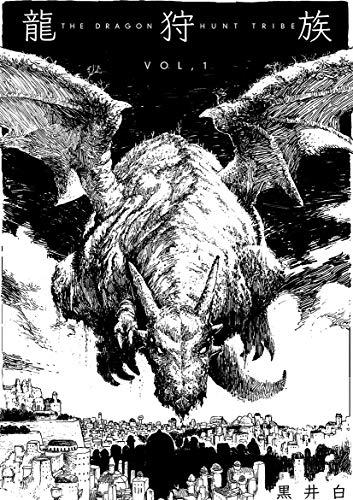 龍狩族 -THE DRAGON HUNT TRIBE- (1)