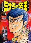 ミナミの帝王 119 (ニチブンコミックス)