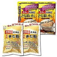 中村食品 感動の北海道 きな粉オレ&全粒きな粉 各2袋まとめ買いセット