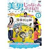 美男、じゃないんですね!?~Pretty Ugly~ Vol.4 [DVD]