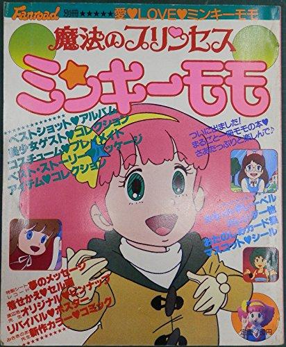 ファンロード別冊 魔法のプリンセス・ミンキーモモ まるごと一冊モモの本