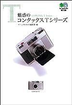 表紙: 魅惑のコンタックスTシリーズ エイ文庫 | マニュアルカメラ編集部