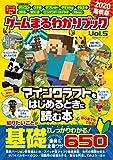 ゲームまるわかりブック Vol.5