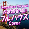 Everywhere You Look (大家族合唱♪フルハウスCover) [クリスマスイメージソング]