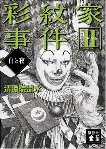彩紋家事件 (2) 白と夜 (講談社文庫)