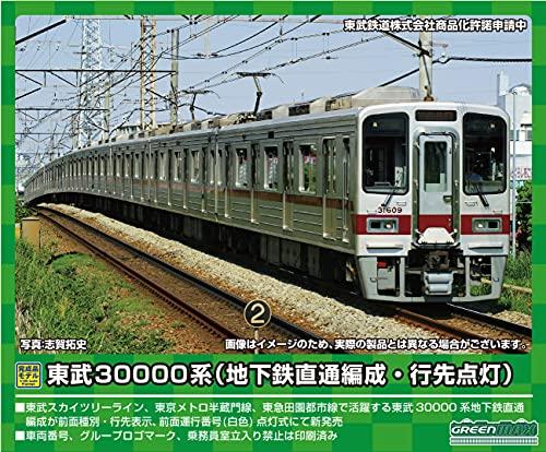 グリーンマックス Nゲージ 東武30000系 地下鉄直通編成 ・ 行先点灯 基本4両編成セット 動力付き 31525 鉄道模型 電車