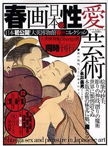 春画 日本の性愛芸術