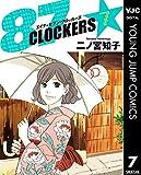87CLOCKERS 7 (ヤングジャンプコミックスDIGITAL)