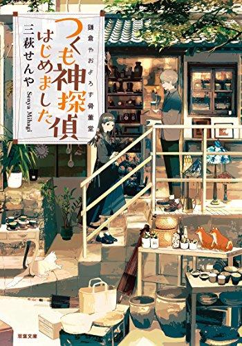 鎌倉やおよろず骨董堂 つくも神探偵はじめました (双葉文庫)