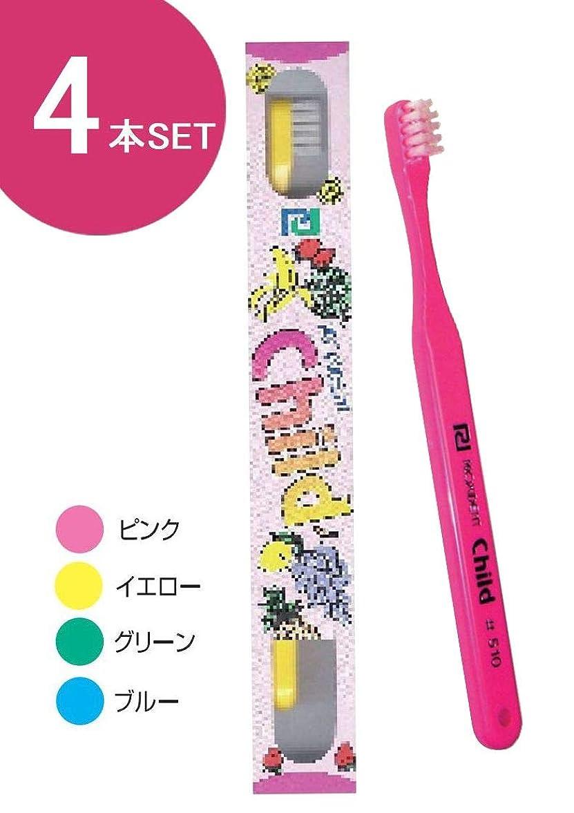 顕現音節速いプローデント プロキシデント チャイルド 歯ブラシ #510 (4本)
