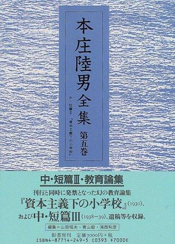 本庄陸男全集〈第5巻〉中・短篇(3) 『資本主義下の小学校』の詳細を見る