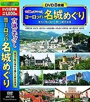 古城のまなざし ヨーロッパ名城めぐり DVD8枚組 ACC-125