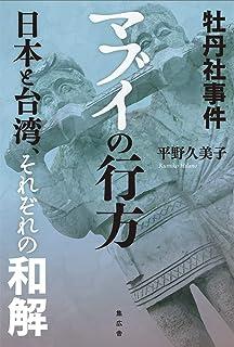 牡丹社事件 マブイの行方ー日本と台湾、それぞれの和解