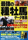 最強の種牡馬データ事典〈2004~2005〉