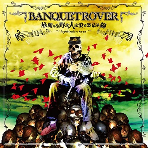 Banquet Rover