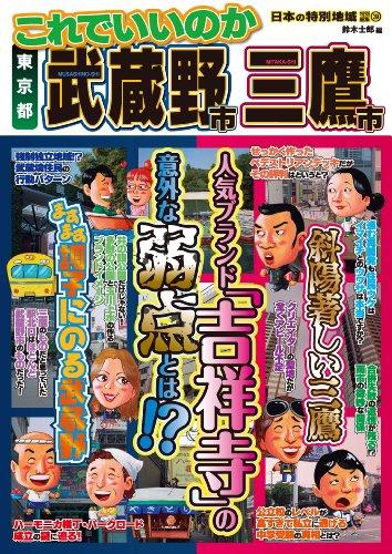 日本の特別地域 特別編集39 これでいいのか 東京都 武蔵野市三鷹市