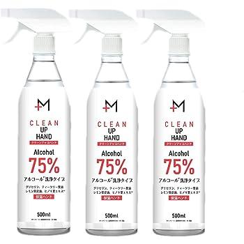 CLEAN UP HAND アルコール スプレー 手 ハンドウォッシュ 500ml 3本セット アルコール75%