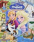 さがして! みつけて! アナと雪の女王 いつもオラフといっしょ (FIND BOOK)