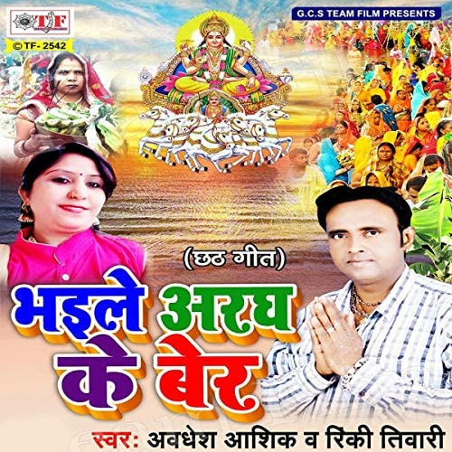 Avdhesh Aashik feat. Rinki Tiwari