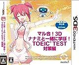 「マル合! 3D ナナミと一緒に学ぼ! TOEIC TEST対策編」の画像