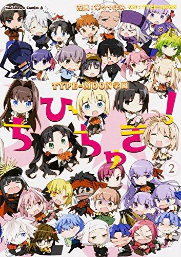 TYPE-MOON学園 ちびちゅき! (2) (カドカワコミックス・エース)
