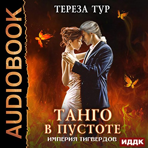 Tango in the Void [Russian Edition] Titelbild