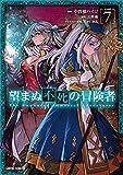 望まぬ不死の冒険者 7 (ガルドコミックス)