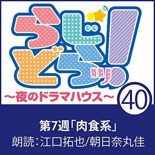 『らじどらッ!~夜のドラマハウス~ #7』のカバーアート