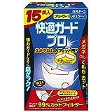 快適ガード プロ プリーツタイプ レギュラーサイズ(15枚入)