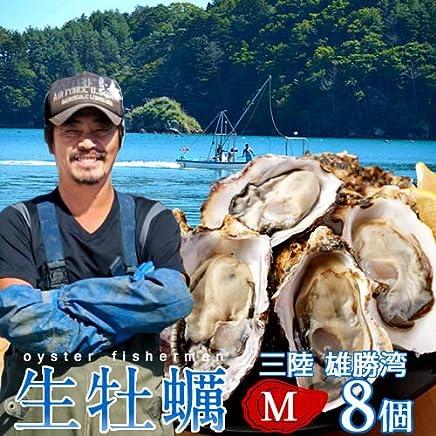 生牡蠣 殻付き 生食用 牡蠣 M 8個 生ガキ 三陸宮城県産 雄勝湾(おがつ湾)カキ 漁師直送 お取り寄せ 新鮮生がき