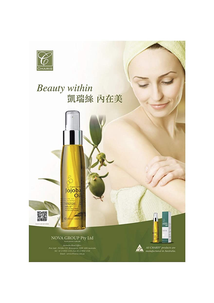 モニター粘性の絶えずCHARIS ホホバオイル 100% Pure Natural (Made in Australia) 60ml [海外直送品]