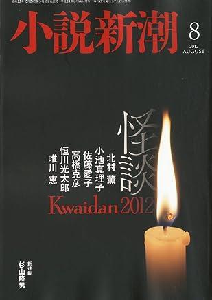 小説新潮 2012年 08月号 [雑誌]